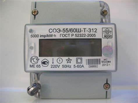 Стоит ли устанавливать двухтарифный счетчик и сколько можно сэкономить на ночном и дневном тарифах двухтарифный счетчик устройство.