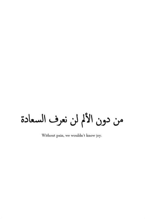 arabic quotes with english translation | Meaningful tattoo