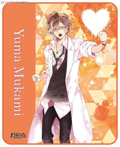 Diabolik Lovers Blanket Mukami Yuma White Coat ver. (Anime ...