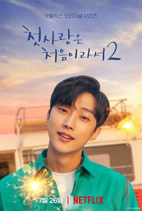 love season  korean drama
