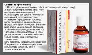 Салициловая мазь инструкция от бородавок