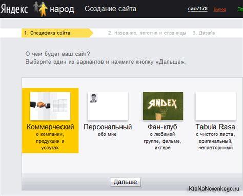 как создать свой сайт на яндексе imperiya18 ru по кайфу