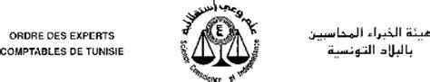 cabinet d expertise comptable tunisie memoire transmission de cabinet expert comptable particularit 233 s de l 233 valuation et