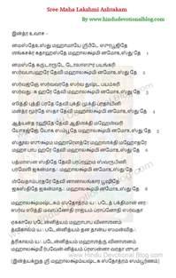 Mahalakshmi Ashtakam Lyrics Tamil Language | Hindu Devotional Blog