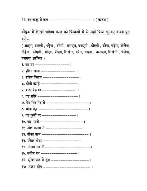 collection of sangya worksheets in hindi for grade 4