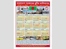 Bangladesh Government Holiday Calendar 2016 Life in