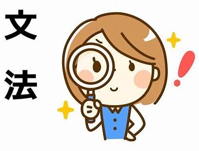 Grammar Reference Japanese Wasabi Learn Kanji Tenses