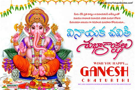 happy vinayaka chavithi greetings wishes messages in telugu brainyteluguquotes