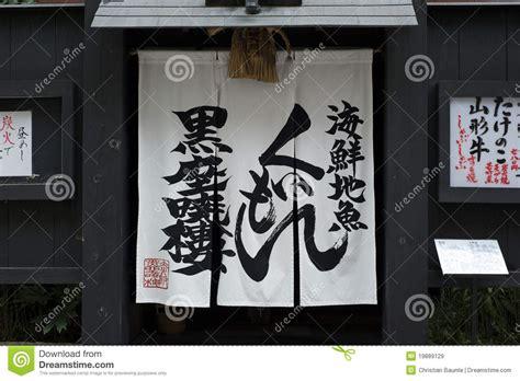 restaurant japonais cuisine devant vous grand noren devant un restaurant japonais image stock