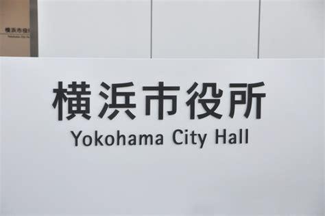 横浜 市 クラスター 保育園 どこ