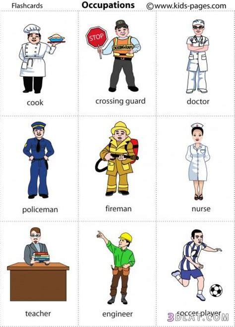 اسماء المهن والوظائف باللغة الانجليزية
