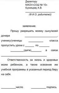 Как написать заявление на пропавшего человека