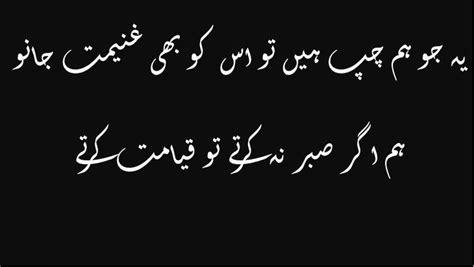 pin   qadir  waah wah touching words poetry