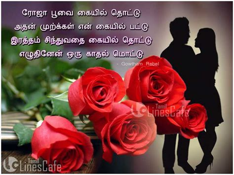 tamil love letter quotes  tamil images tamillinescafecom