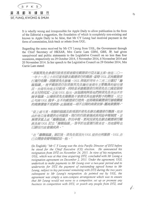 Legal letter in full: HK Chief Exec. CY Leung threatens to sue Apple Daily | Hong Kong Free