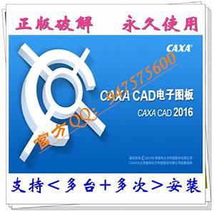 Caxa Genuine Software Electronic Drawing Board Cad Solid