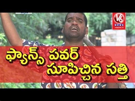 Bithiri Sathi On Tollywood Hero Fans Fight Funny