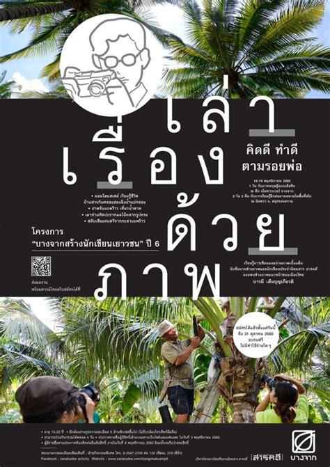 เล่าเรื่องด้วยภาพ โครงการบางจากสร้างนักเขียนเยาวชนปี 6 - Sarakadee Magazine