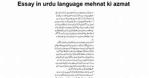 Mehnat ki azmat essay in urdu language