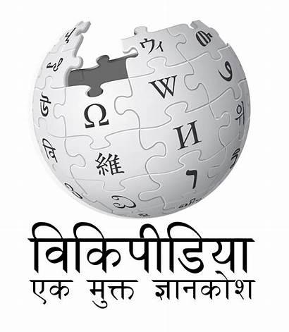 Wikipedia Hi V2 Hindi Svg Wikimedia Wiki