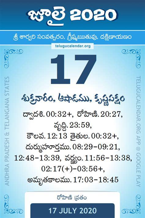 july  telugu calendar daily sheet