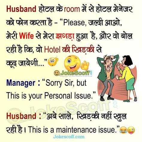 funny jokes husband wife yadbwcom