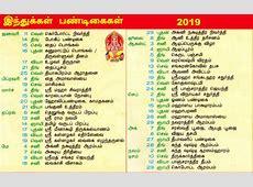 Tamil festivals 2018 list