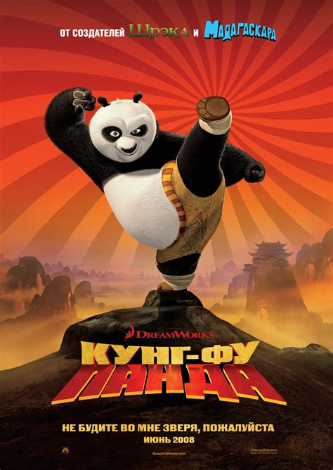 kung fu panda  poster cartoon wallpaper image  pc