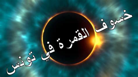 يحدث خسوف القمر عندما يمر القمر في ظل الأرض. خسوف القمر في تونس + حكايات تونسية - YouTube