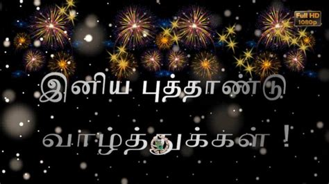 hppy new year 2018 kavithai happy new year wishes 2018 in tamil kavithai tamil kavithaigal