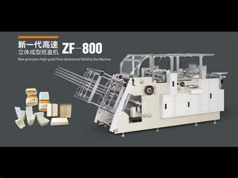zf  paper carton erecting machine hot air sealingno  glue youtube