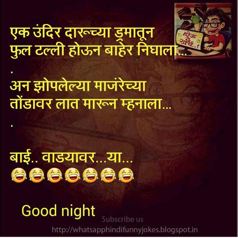 whatsapp funny hindi jokes good night images  whatsapp