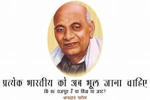 सरदार वल्लभभाई पटेल के अनमोल विचार Sardar Vallabhbhai ...