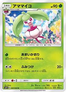 Steenee (Sun & Moon 19) - Bulbapedia, the community-driven ...