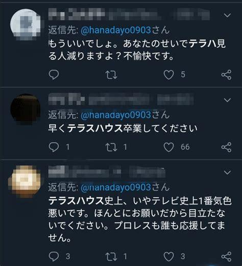 木村 花 誹謗 中傷 の 内容
