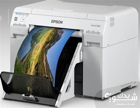 طابعة الصور بدقة إبسون العالمية D800 EPSON   شو بدك من فلسطين؟
