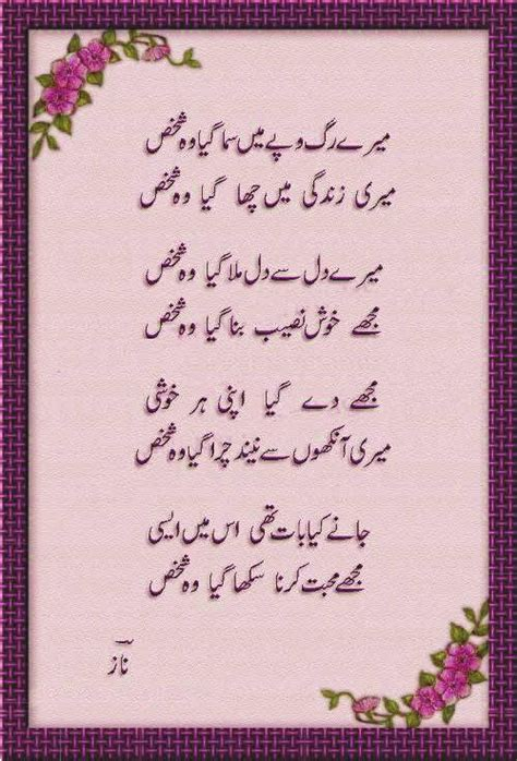 lucy   top urdu designed poetry ghazals