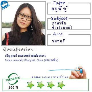 เรียนพิเศษที่บ้าน: สอนภาษาจีน ชีววิทยาโดยครูอู๋ ( ID:12186 )