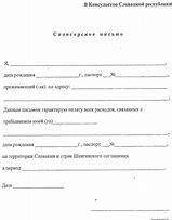 Образец письма на действия налоговой инспекции в вышестоящий орган