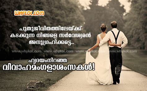 happy married life malayalam wishes