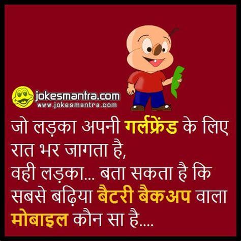 badiya battery backup wala mobile jokes whatsapp jokes