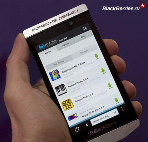 apk train еще один способ установить android приложения на blackberry 10 blackberry в россии
