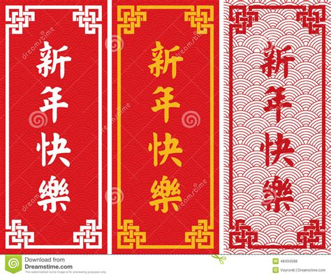 chinese  year red banner festival collections