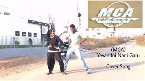 Yevandoi Nani Garu Video Song || Mca Movie || By Akash