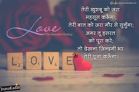 love hindi quotes hd wallpapers    love