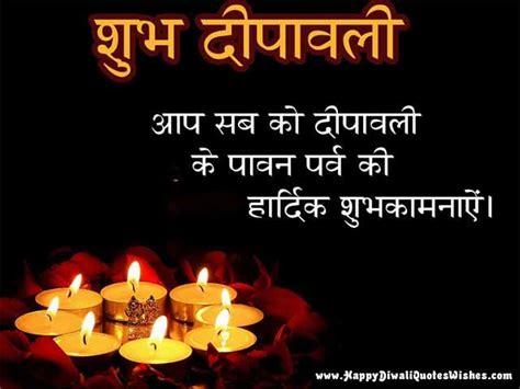 shubh deepavali quotes thoughts shayari  hindi
