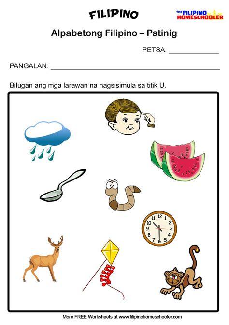 filipino worksheets patinig u filipino vowel