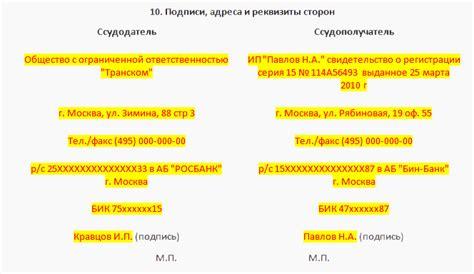 Договор безвозмездного пользования оборудованием между юридическими лицами