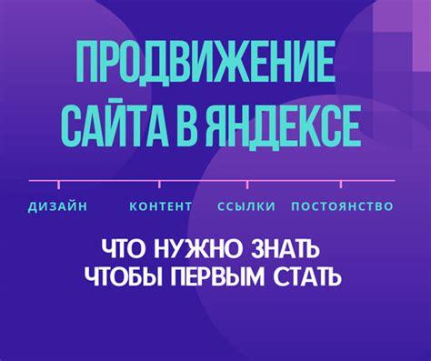 Продвижение сайтов в Яндекс - SEO Академия