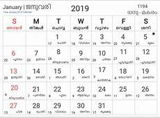 Free Malayalam Calendar 2019 Download Online PDF Lawguage